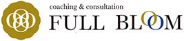ビジネスコーチング・コンサルティング FULL BLOOM