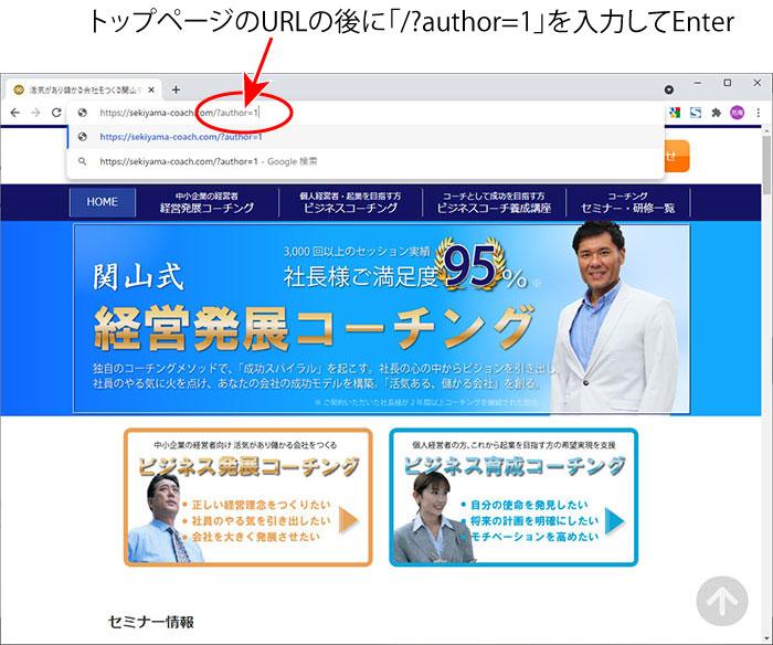 URLに「/?author=1」を入力する