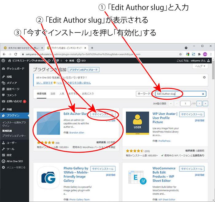 プラグイン「Edit Author slug」のインストール
