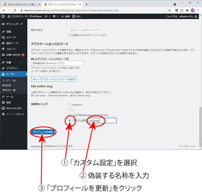 「Edit Author slug」の設定方法